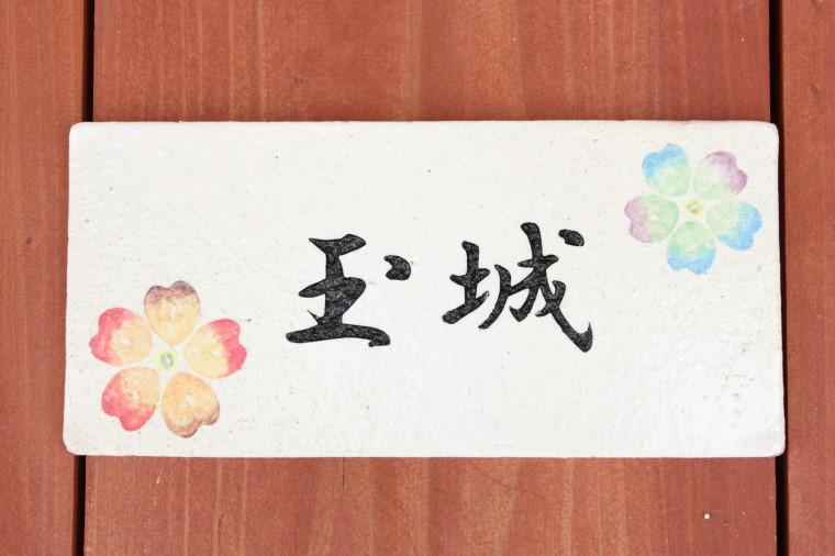 紅型染めの陶器の表札