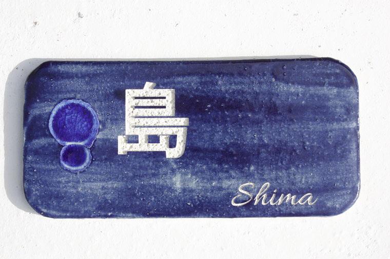沖縄の陶器表札