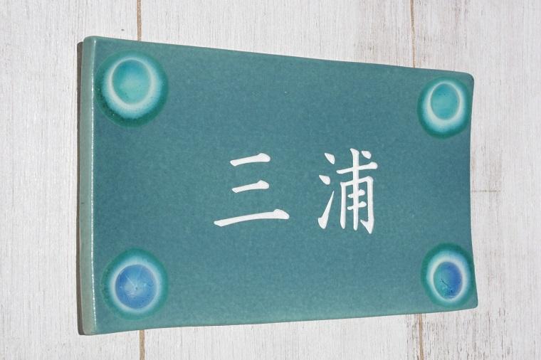 沖縄らしい表札|陶器と琉球ガラスの表札