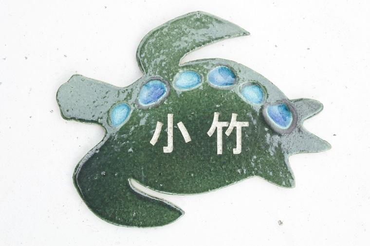 ウミガメの表札|沖縄らしい表札