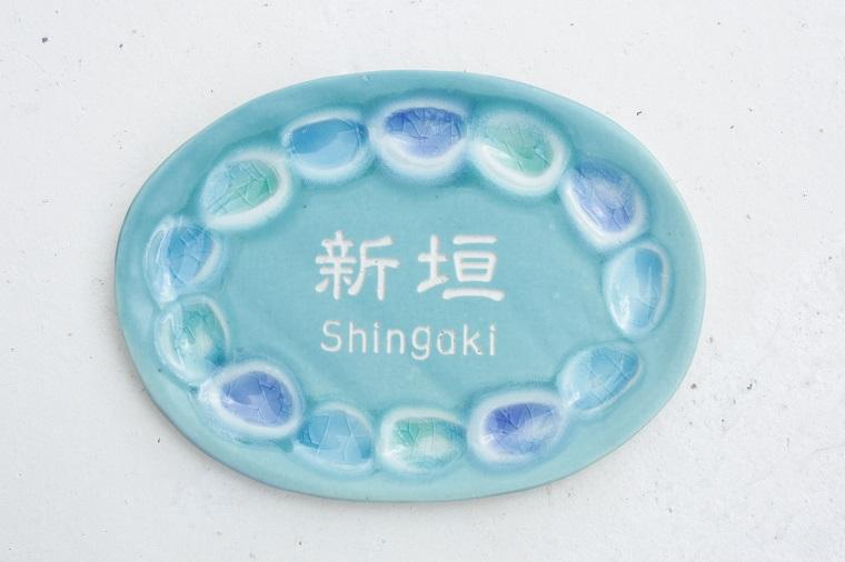 おしゃれにつける表札|琉球ガラスと陶器の表札