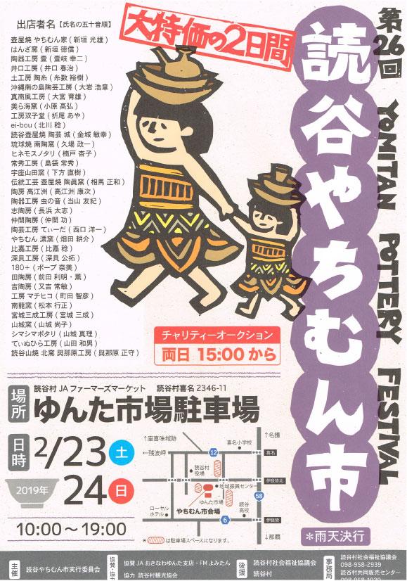 2019年第26回読谷やちむん市 開催日程