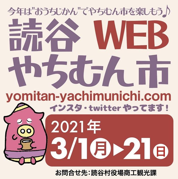 ネットで読谷WEBやちむん市  2021 初開催!